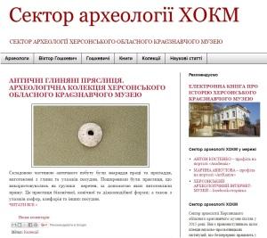 secteur archéologue Kherson